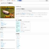ユニゾンリーグ攻略Wiki