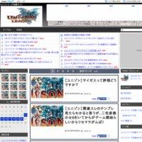 ユニゾンリーグ攻略サイト
